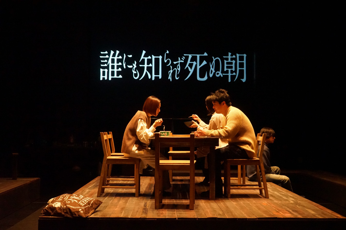 The 20th Production: The Morning I Die Without Anyone Knowing